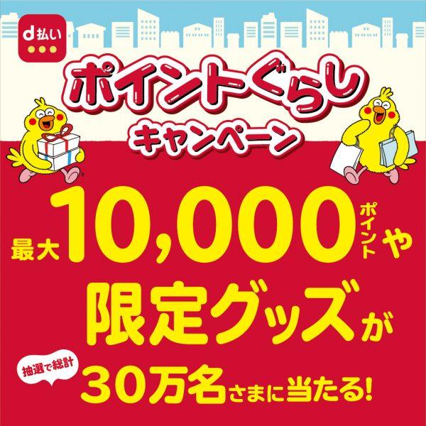 【d払い】ポイントぐらしキャンペーン♪ポイントやグッズが当たる?!