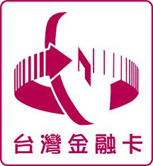 台湾金融カード