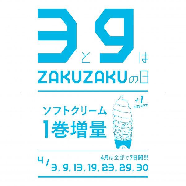 4月9日はZAKUZAKU(3939)の日!
