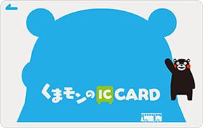 くまモンのIC CARD