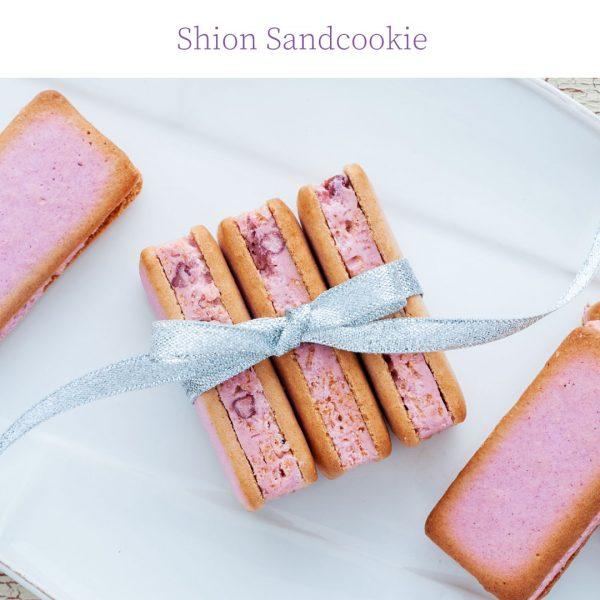 紫音サンドクッキー
