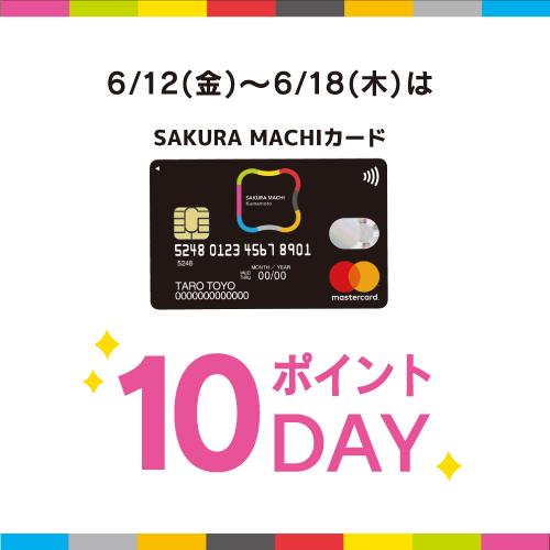 サクラマチカード10ポイントデー開催!200円毎に10ポイント進呈します!