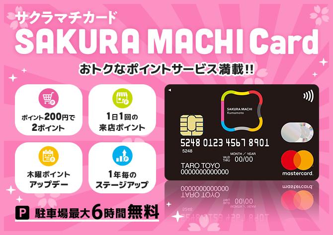 サクラマチカード おトクなポイントサービス満載!