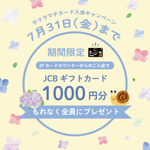 ご好評につき期間延長!カード入会でJCBギフトカード1000円分プレゼント!