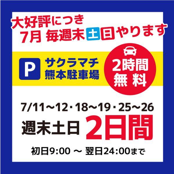大好評につき7月もやります!サクラマチ熊本駐車場が2時間無料に