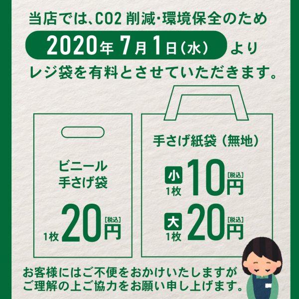 7/1~レジ袋有料化のお知らせ