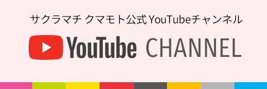 SAKURA MACHI Kumamoto公式YouTubeチャンネル