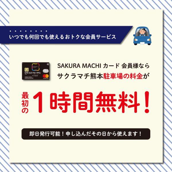 【サクラマチ熊本駐車場】最初の1時間が無料!カード会員様限定のおトクなサービス