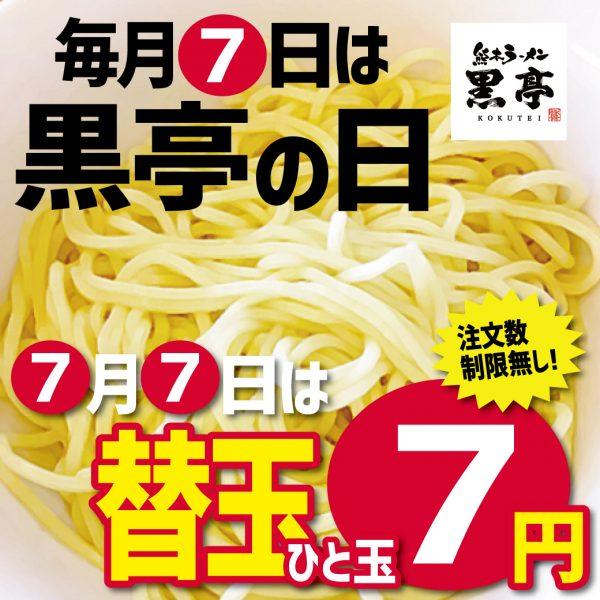 7月7日(火)は替玉7円でご提供致します!