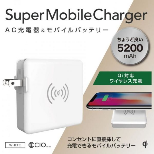 SuperMobileCharger AC充電器&モバイルバッテリー