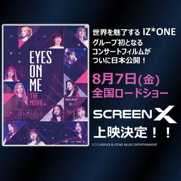 「EYES ON ME:THE MOVIE」SCREENX上映!