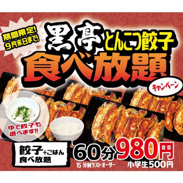 黒亭とんこつ餃子食べ放題キャンペーン開催します☆