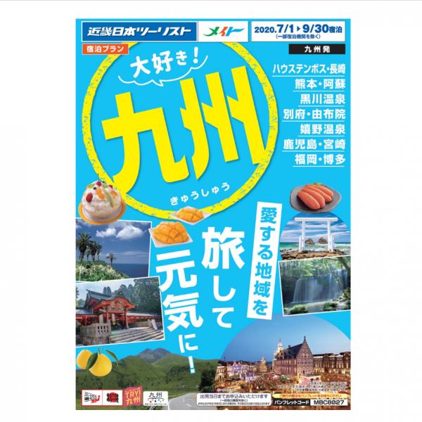 新商品「大好き九州(宿泊プラン)」トラベルカウンターからのご案内
