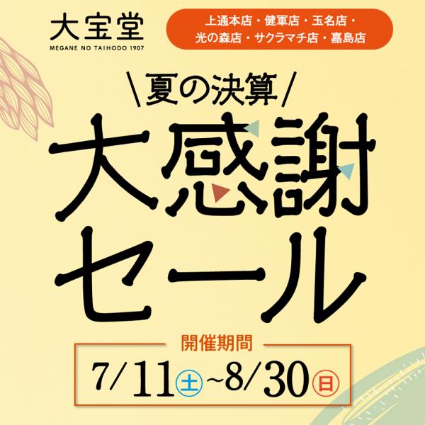 夏の決算 大感謝セール開催中!