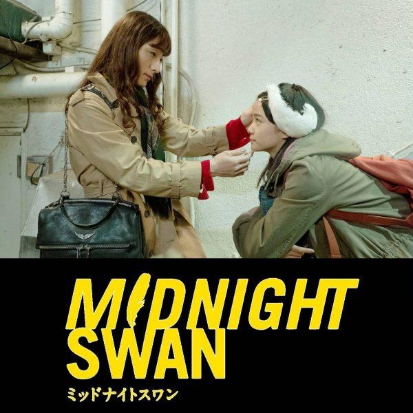 9/27(日)「ミッドナイトスワン」舞台挨拶中継の開催決定!!