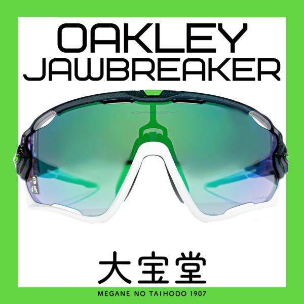OAKLEY JAWBREAKER(ジョウブレイカー)