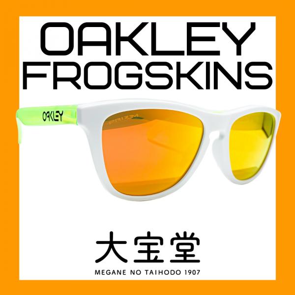 Oakley frogskins(フロッグスキン)