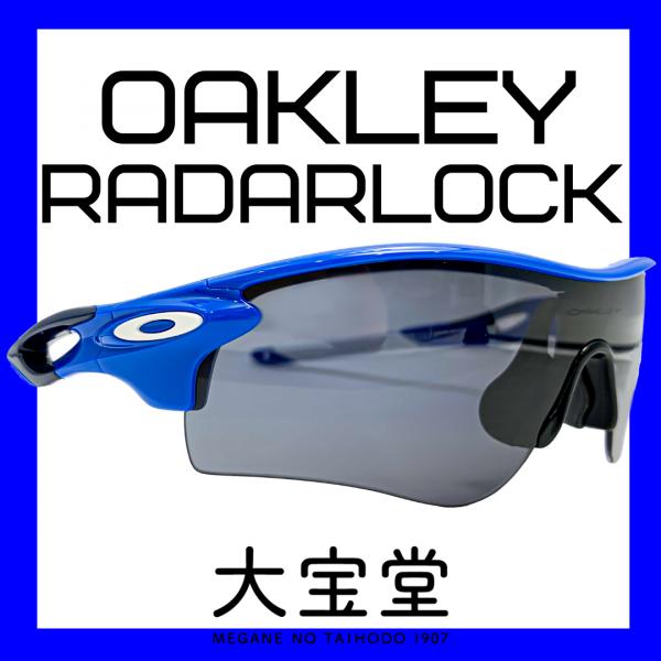 OAKLEY  RADAR LOCK(レーダーロック)