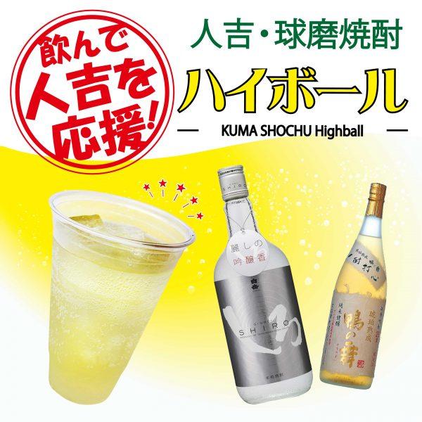 RF「サクラマチガーデンカフェ」にて球磨焼酎ハイボールを飲んで人吉を応援!!
