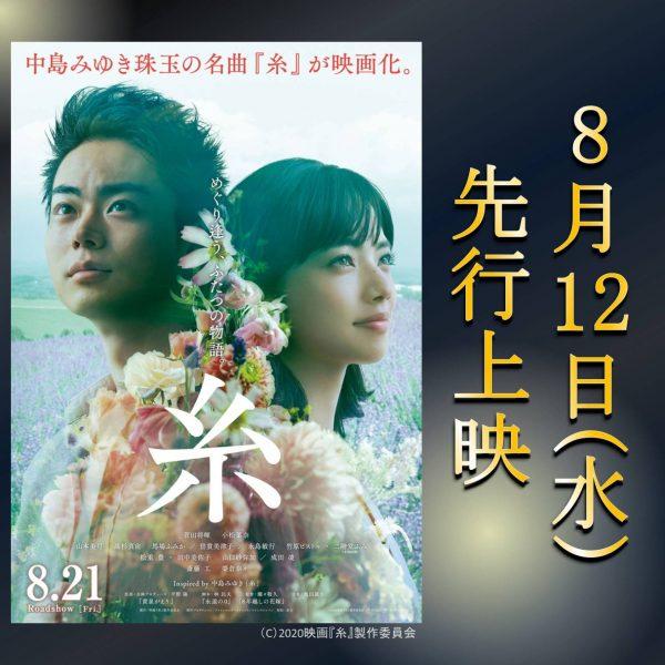 映画「糸」8/12(水)先行上映!