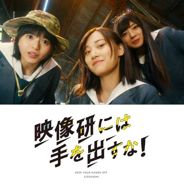 9/24(木)「映像研には手を出すな!」前夜祭舞台挨拶中継の開催決定!!