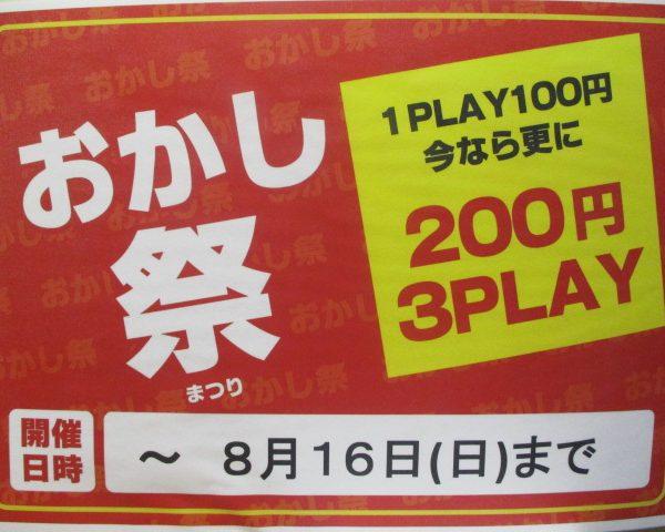 お菓子祭り200円3プレイ♪
