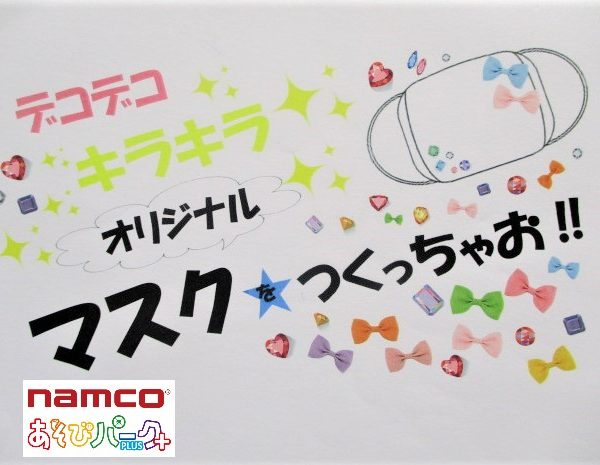 8月15日、16日イベント開催!デコデコ★キラキラ★オリジナルマスク作っちゃおう!