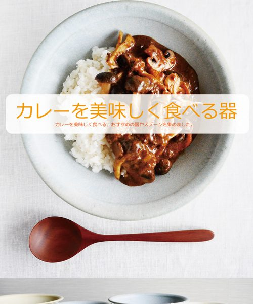 [Madu]カレーを美味しく食べる器