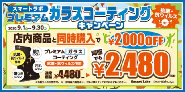 9/30までガラスコーティング2000円OFF