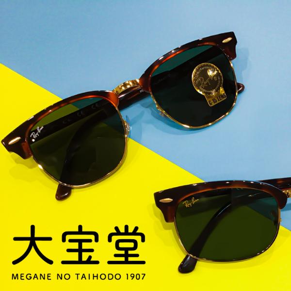 暑い夏にはサングラスを!