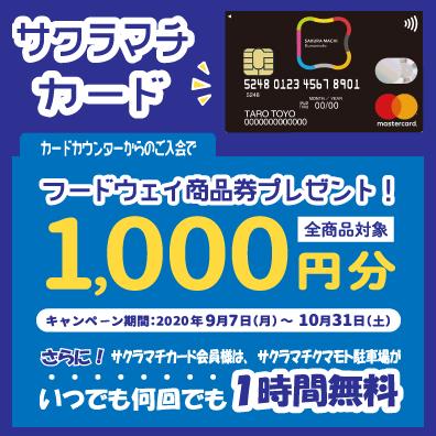 【9月7日(月)から】フードウェイ商品券1,000円分ゲットのチャンス!サクラマチカード入会キャンペーン