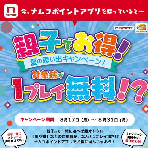 親子で遊ぼう♪1プレイ無料キャンペーン!!