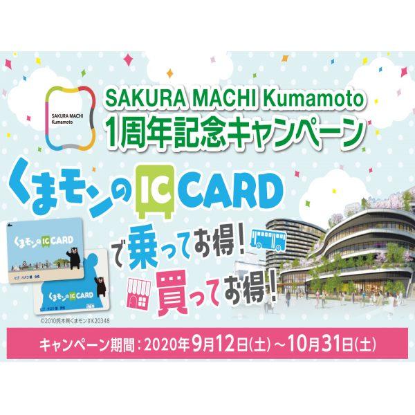 【くまモンのICカード】SAKURA MACHI Kumamoto 1周年記念キャンペーン