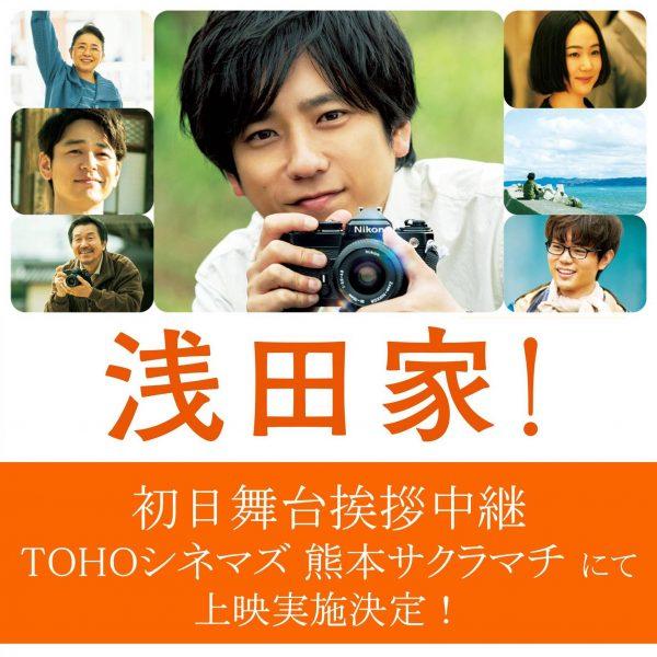 10/2(金)「浅田家!」初日舞台挨拶中継の開催決定!!
