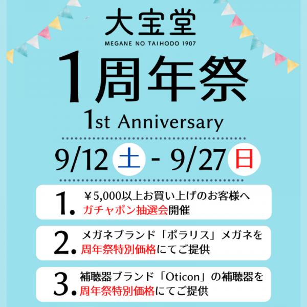サクラマチ店 1周年祭 開催!