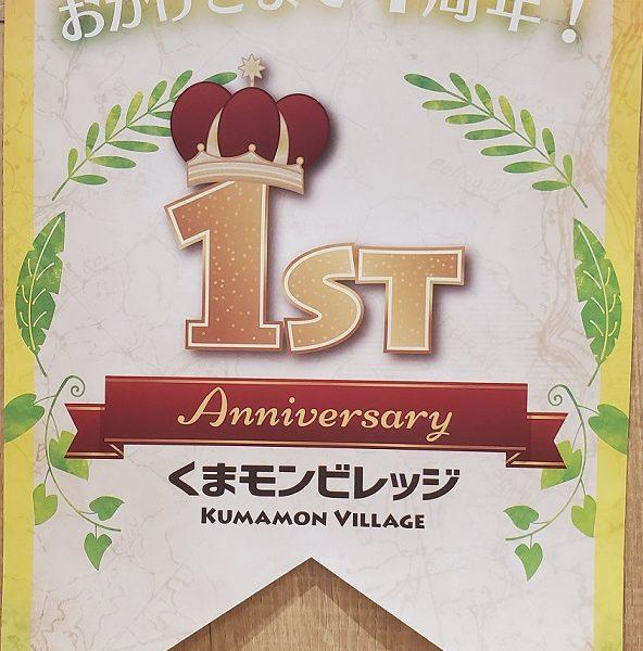 くまモンビレッジ★1周年!