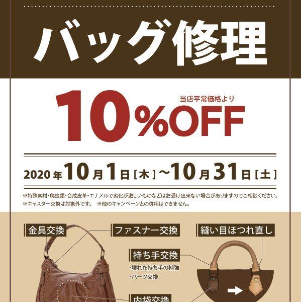バッグ修理【10%OFF】 愛用バッグのお直しチャンス!