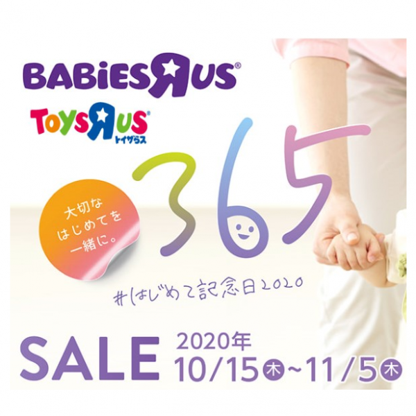 お子様向けおもちゃがお買い得!!