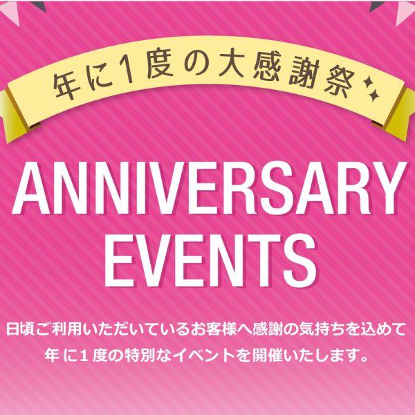 【パーツクラブ】AnniversaryEvent