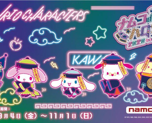 ナムコdeハロウィン★キャンペーン開催!