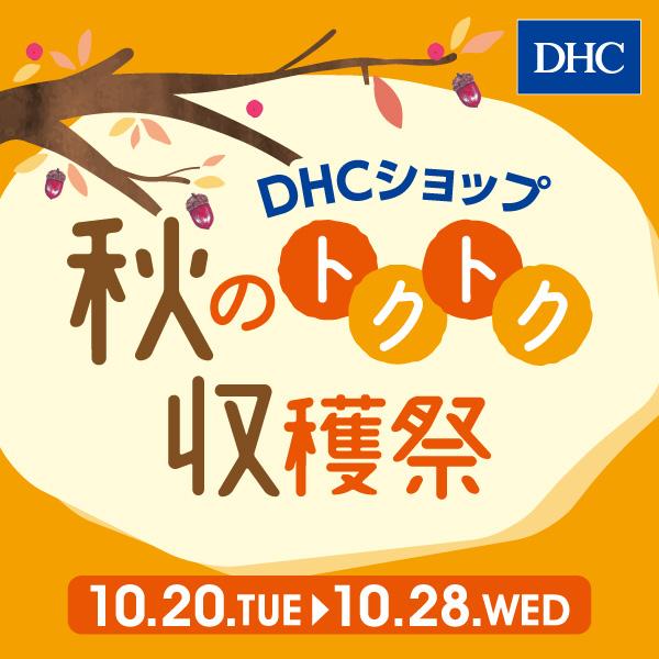 🍁秋のトクトク収穫祭 開催🌾