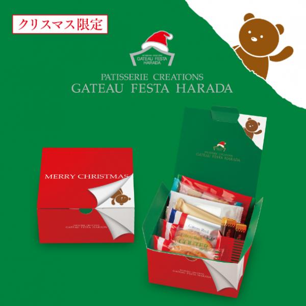 【ガトーフェスタ ハラダ】クリスマス限定の詰め合わせ