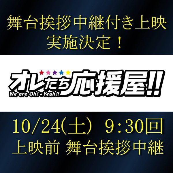10/24(土)劇場版「オレたち応援屋!!」舞台挨拶中継の開催決定!!