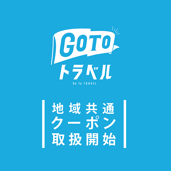 [更新]GoToトラベル「地域共通クーポン」& GoToイート取り扱い開始!