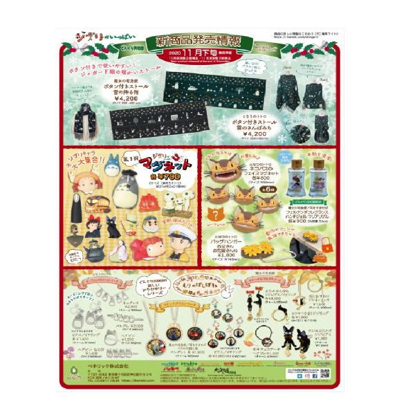◆◆11月新商品情報のご案内◆◆
