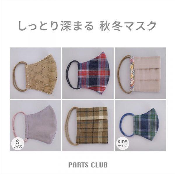 【パーツクラブ】新作マスク