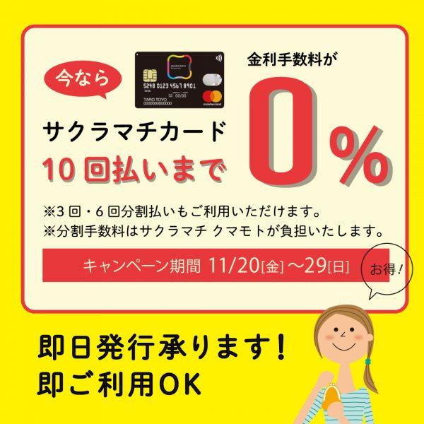 【10回払いまで】サクラマチカード無金利キャンペーン初開催
