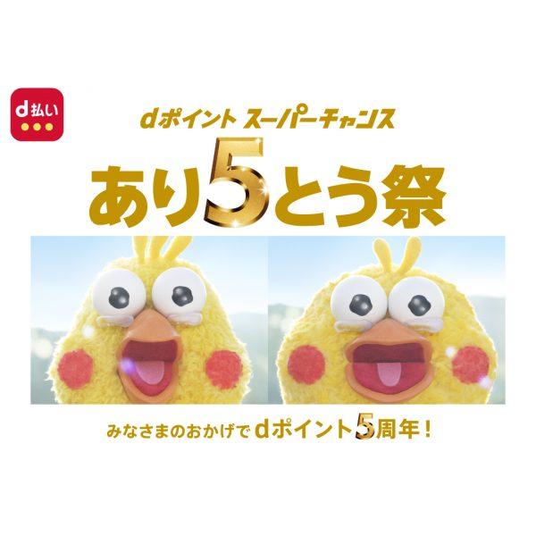 【あり5とう祭】dポイント5周年を祝してお得なキャンペーン開催!