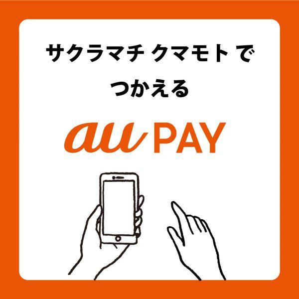 【12月1日~】サクラマチ クマモト で「au PAY」が使えます!