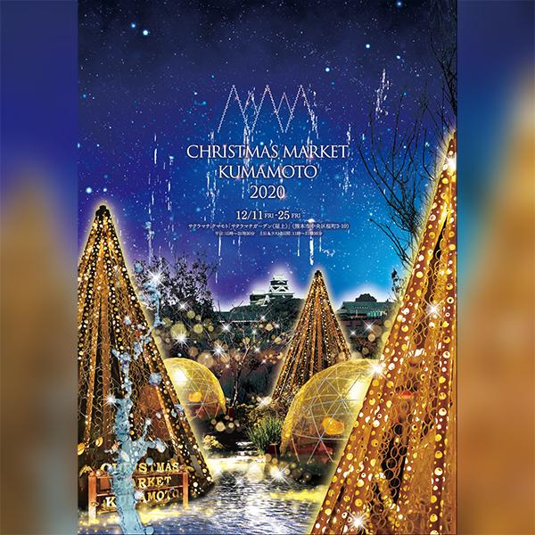 クリスマスマーケット熊本2020開催